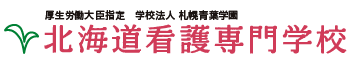 北海道看護専門学校